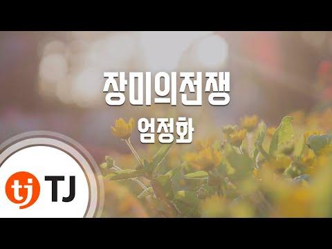 [TJ노래방] 장미의전쟁 - 엄정화 () / TJ Karaoke