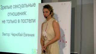 SEX.Prostir #1, Евгения Чернобай, Культура зрелых сексуальных отношений: не только в постели