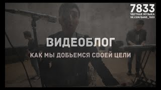 7833 - C возрастом (live video)