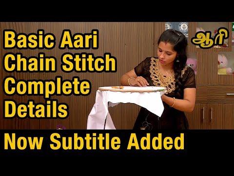 Aari basic chain stitch | Aari work for beginners | aari embroidery |zardosi