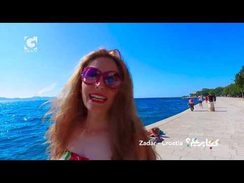 KOJA BERIM EP09 Zadar - Croatia   کجا بریم - زادار - کرواسی