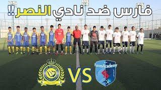 فزنا على نادي النصر !! | هدف من نص الملعب !!