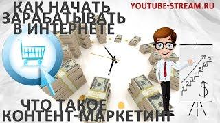 Что такое контент-маркетинг? Видеоурок из серии