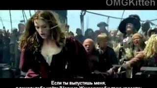 Трейлер: Пираты Карибского моря 1 (2003) Русские Субтитры