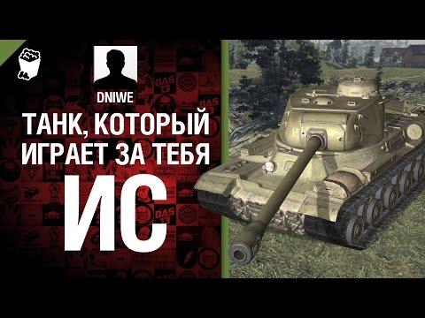 ИС - Танк, который играет за тебя №2 - от DNIWE [World of Tanks]