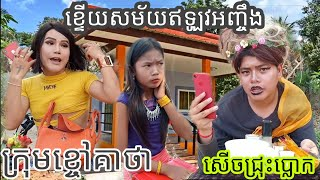 ខ្ទើយសម័យឥឡូវអញ្ចឹង | Ktery Samaiy ey lov Onhcheong | New Comedy Kids from Khchao Keatha