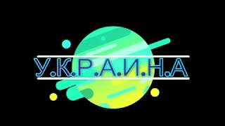 Трейлер к сериалу У.К.Р.А.И.Н.А