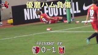 優磨ハム負傷 第98回天皇杯 鹿島 0-1 浦和(Kashima Antlers)