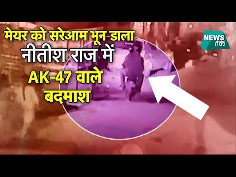नीतीश जी देख लें मेयर के हत्यारों का खुलेआम AK-47 लेकर घूमते CCTV  VIDEO-EXCLUSIVE  | News Tak