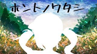 【アカペラ歌ってみた】ホントノワタシ /covered by 帝【HoneyWorks】