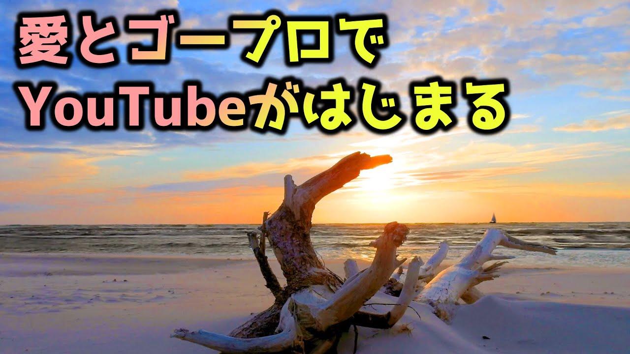 カメラ回しっぱなし系YouTuberはGopro9あればOK!モトブログ・釣り・ペット系etc…