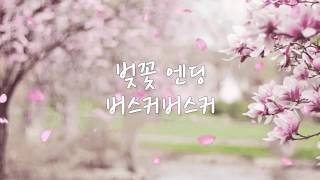 Download 버스커버스커 - 벚꽃 엔딩