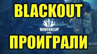финал-основного-этапа-зимний-турнир-blade-and-soul-2018-blackout-проиграли