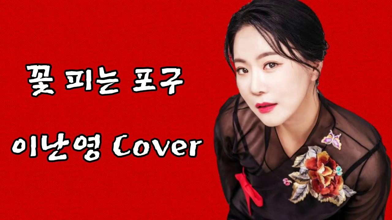 이난영 COVER / 🇮🇳 INDIA Pangonglake Movie / korean singer