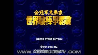 Shi Jie Zhi Bang Zheng Ba Zhan - World Pro Baseball 94 (Sega Genesis / Mega Drive) Intro