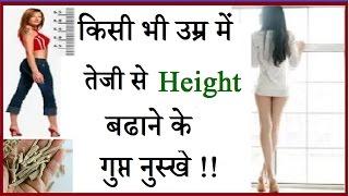 किसी भी उम्र में तेजी से Height बढाने के गुप्त नुस्खे !!
