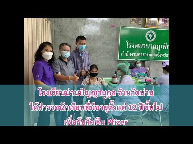 การรับวัคซีน Pfizer นักเรียน 11 ต.ค. 64