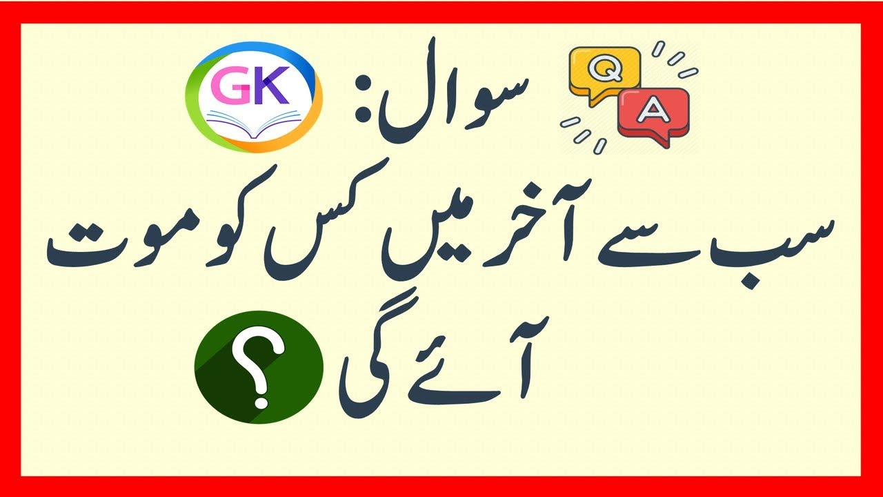 101 ISLAMIC GK QUESTIONS AND ANSWERS IN URDU ONLINE TESTING SERVICE PART 101
