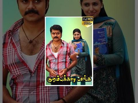 Kurumbukara Pasanga (குறும்புகார பசங்க ) Tamil Full Movie - Sanjeev, Monica