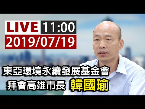 【完整公開】LIVE 東亞環境永續發展基金會 拜會高雄市長 韓國瑜