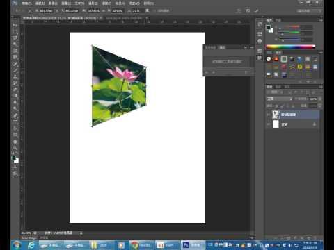 Photoshop影像處理課程教學- 10 - 任意變形功能