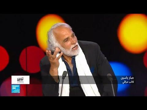 الكاتب العراقي جبار ياسين حسين: -جمهورية الأدب هي جمهورية المثالية وجمهورية الأحرار-  - 18:22-2018 / 6 / 18