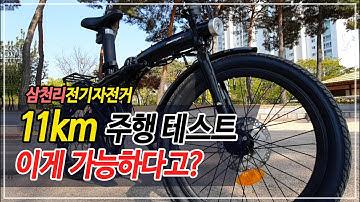 전기자전거 구매를 생각한다면 삼천리자전거 팬텀Q 끝판왕이 될까? 뭐가 좋지?