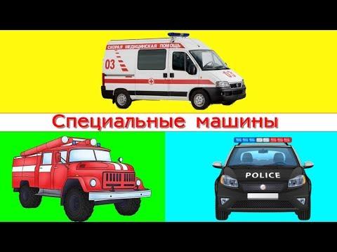 Мультфильм про специальные машины