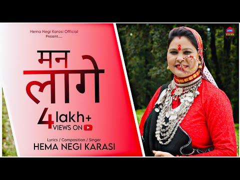 'Man Lage Jeetu' Latest  New Garhwali Dj Song |By Popular Folk Singer Hema Negi Karasi
