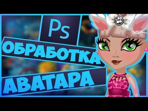 ОБРАБАТЫВАЮ АВАТАРА / Простая обработка в фотошопе CS6 / Аватария