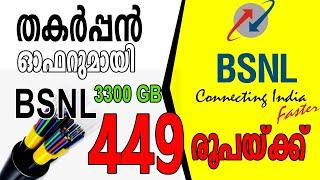 449 രൂപയ്ക്ക് ഹൈസ്പീഡ് ഇന്റർനെറ്റ്   BSNL Bharat Fibre Rs449 broadband plan  Amar TechnoVlogs   2021