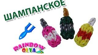 БУТЫЛКА ШАМПАНСКОГО из резинок на рогатке | Rainbow Loom Bottle Charm