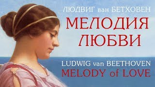 Мелодия Любви Людвиг ван Бетховен - Ludwig van Beethoven Melody of Love