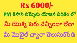 How to Check your Name PM Kisan Samman Yojana Scheme in AP or TS in Telugu