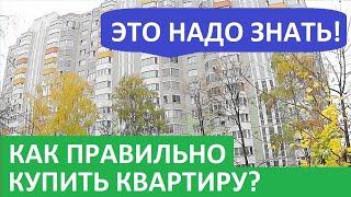КАК ПРАВИЛЬНО КУПИТЬ КВАРТИРУ Игорь Федосов Записки агента