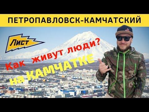 Как живут люди на Камчатке! Петропа́вловск-Камча́тский 2019 Кamchatka Peninsula