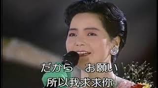 邓丽君 我只在乎你 国语 怀旧歌 演唱会
