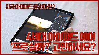 [리뷰]아이패드 에어4. 아직 아이패드 프로 고민하세요…