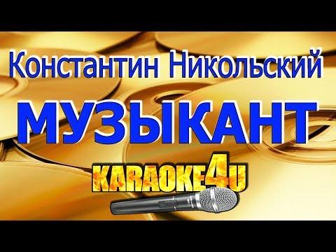 Константин Никольский | Музыкант | Караоке (Кавер минус)