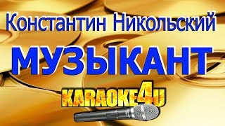 Download Константин Никольский   Музыкант   Караоке (Кавер минус) Mp3 and Videos