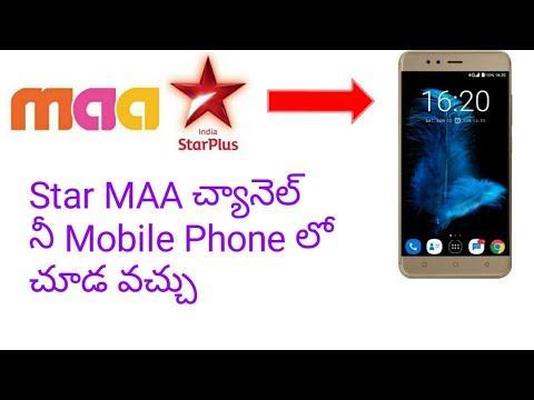 Star MAA చ్యానెల్ నీ Live గా చూడ వచ్చు In Telugu ||Hemanth Tech Videos||