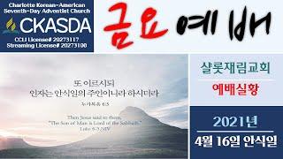 [샬롯재림교회] 금요예배 l 2021.04.16