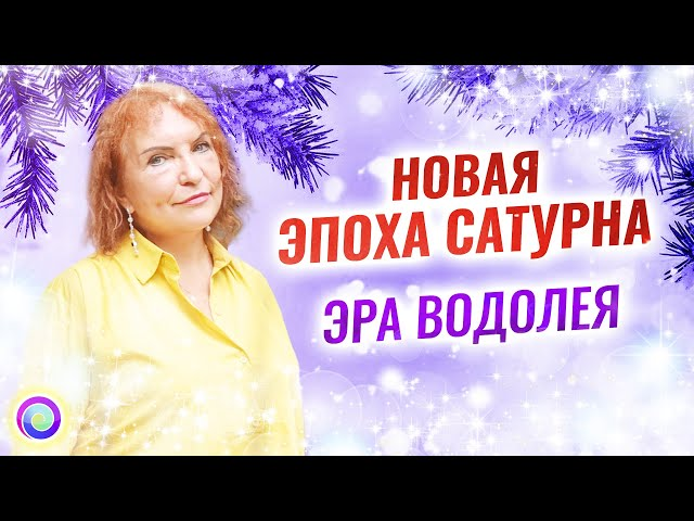 НОВАЯ ЭПОХА САТУРНА   Эра Водолея 2021 – Мария Дивеева