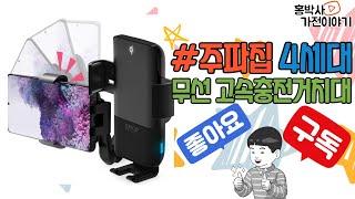 """차량용 거치대, 무선충전기 최강자 """"주파집 4…"""