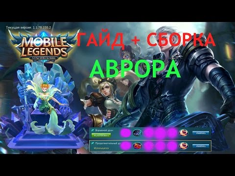 видео: ГАЙД + СБОРКА НА АВРОРУ . mobile legends.
