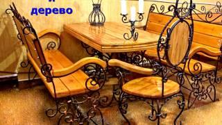 Кованая мебель для кафе, бара, ресторана, стол, скамейки, лавочки, стулья, из металла и дерева(, 2017-06-01T11:00:31.000Z)