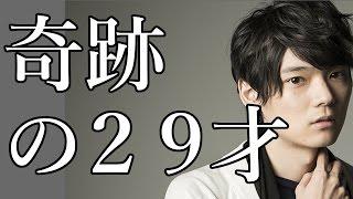 【衝撃】古川雄輝 驚異的な童顔の秘密に迫る! 先日、撮影がクランクア...