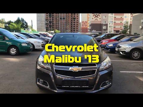 Лучше любого Пассата. Chevrolet Malibu LTZ. Авто из США.