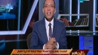 على هوى مصر - التعليم العالي : فصل الأساتذة المتورطين بتجارة الأعضاء نهائيا حال إدانتهم