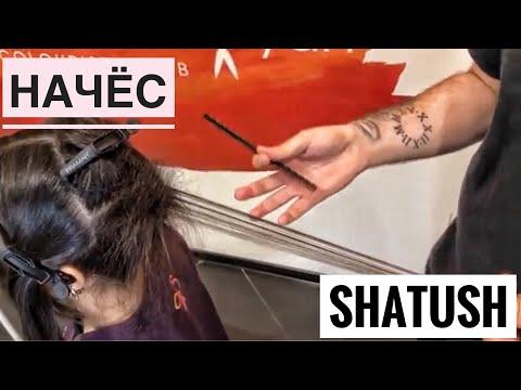 Работа с густыми волосами Начёс (Shatush) работа с густыми волосами